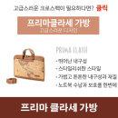 프리마 클라세 가방 250 G7 전용 추가상품
