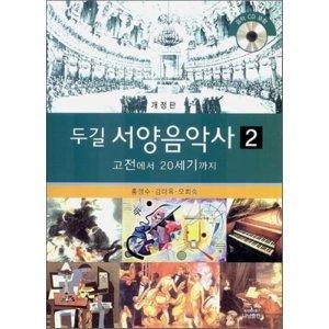 두길 서양음악사 2 : 고전에서 20세기까지  홍정수 김미옥 오희숙