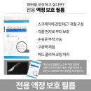 레노버 액정보호필름 15인치(L340-15 전용)