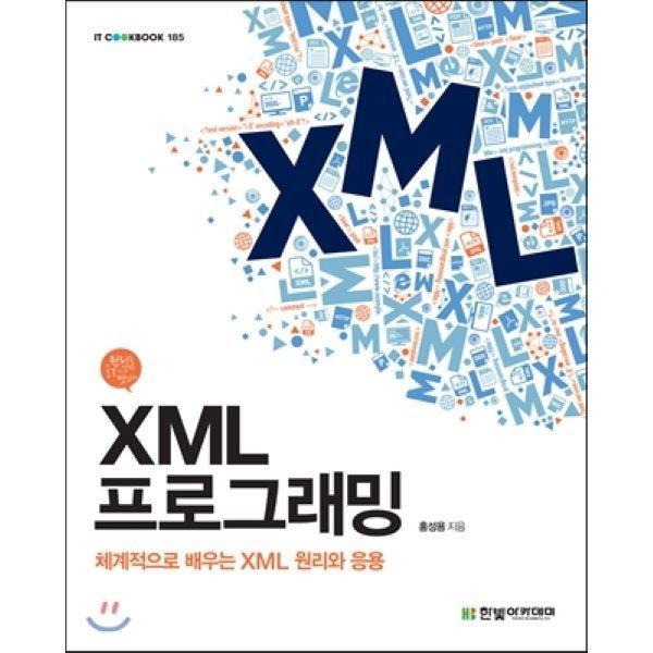 XML 프로그래밍  : 체계적으로 배우는 XML 원리와 응용  홍성용
