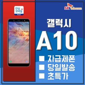 알뜰폰/에스원안심모바일/SK망/갤럭시 A10/0원