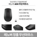 레노버 정품 무선 마우스 (L340-15 전용)