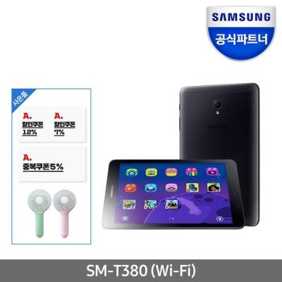 [삼성전자] 갤럭시탭A 8.0 SM-T380 블랙 WiFi+핸디선풍기