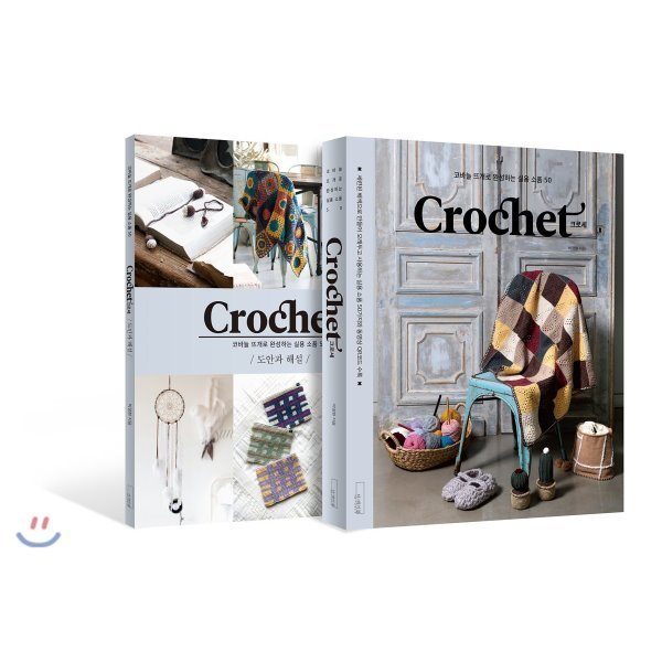 Crochet 크로셰 : 코바늘 뜨개로 완성하는 실용 소품 50  박정현
