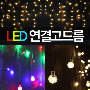 LED 100구 연결 고드름라이트 / 트리전구 / 트리조명