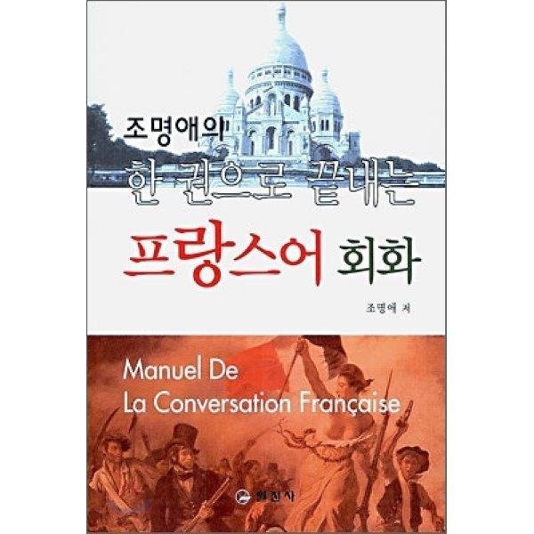 한 권으로 끝내는 프랑스어 회화  조명애