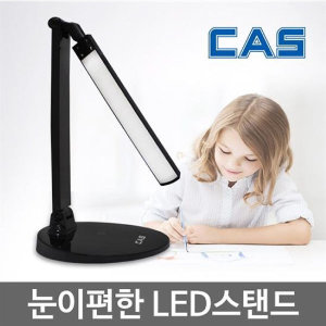 카스 전문가용 LED스탠드 CLS-3 블랙 책상스텐드