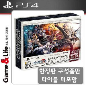 PS4 영웅전설 섬의궤적4 한정판 구성품 /타이틀미포함
