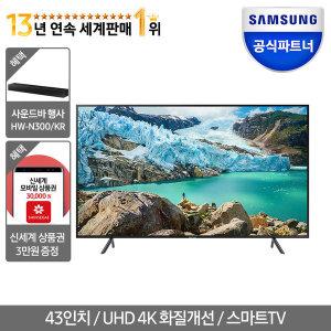 삼성 UHD TV 4K UN43RU7150FXKR 스탠드 + HW-N300