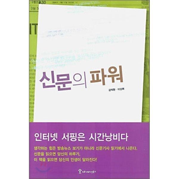 신문의 파워  김택환 이상복