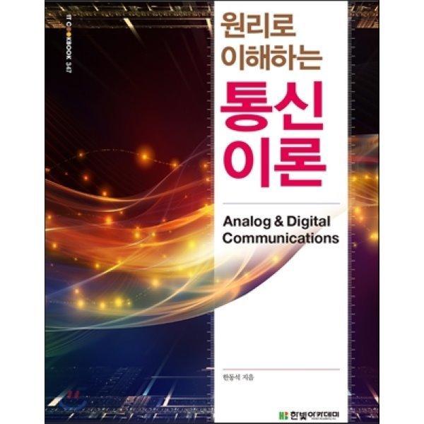 원리로 이해하는 통신이론 : Analog   Digital Communications  한동석