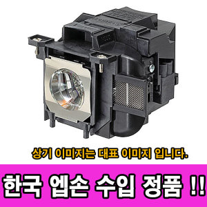 EPSON EB-X31 정품램프 ELPLP88 한국엡손 순정품