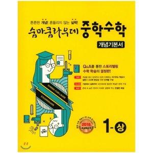 숨마쿰라우데 중학수학 개념기본서 1-상 (2020년용)