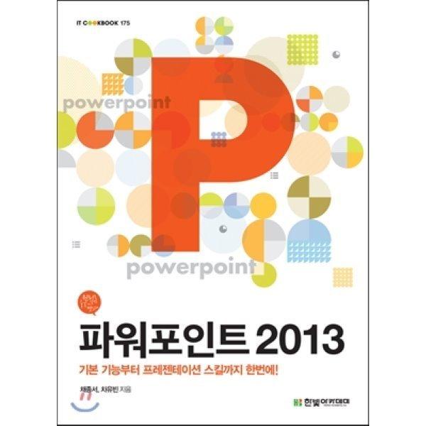 파워포인트 2013  : 기본 기능부터 프레젠테이션스킬까지 한번에  채종서 차유빈