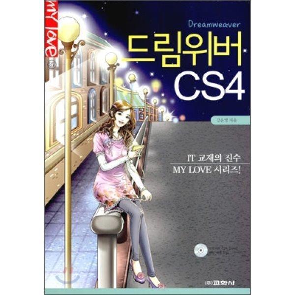 드림위버 CS4  강은영
