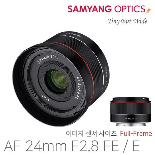 정품 삼양 AF 24mm F2.8 FE / E 미러리스용 (FF 가능)