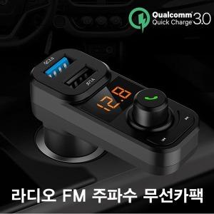 900BF 블루투스 무선카팩 라디오 주파수 FM 핸즈프리