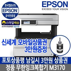 EOPI 엡손복합기 엡손 M3170 흑백 무한잉크복합기
