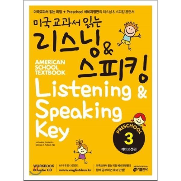 미국교과서 읽는 리스닝   스피킹 Listening   Speaking Key Preschool 3 예비과정편  Creative Contents