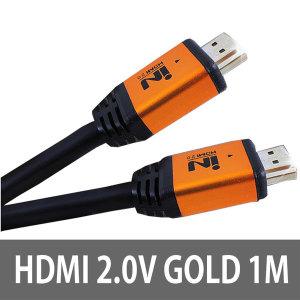HDMI 골드메탈 2.0V 케이블 1M 4K 60Hz 외