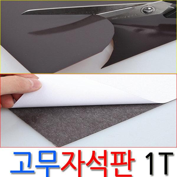 포비 잘라쓰는 고무자석판 종이 스티커자석 전단지 1T