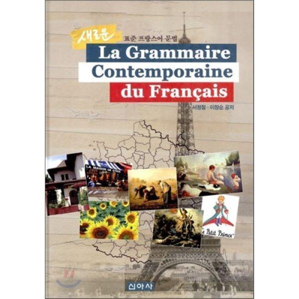 새로운 표준 프랑스어 문법  서정철 이창순