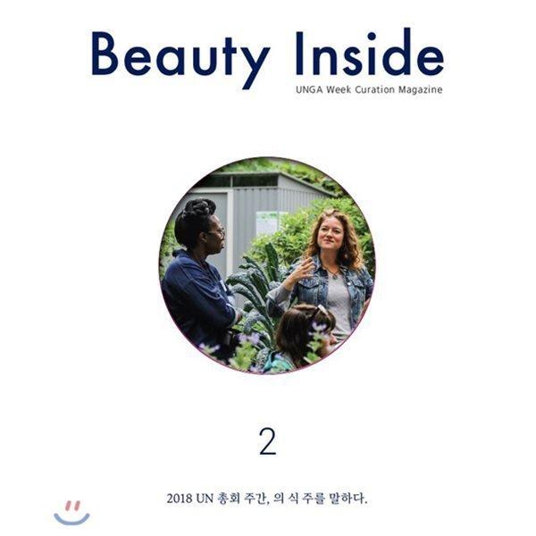 뷰티 인사이드 Beauty Inside (연간) : 2호  2019   아모레퍼시픽 CSR팀