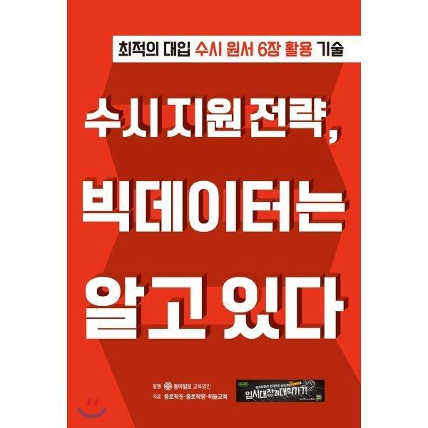 수시 지원 전략  빅데이터는 알고 있다 : 최적의 대입 수시 원서 6장 활용 기술  김재성 김수진