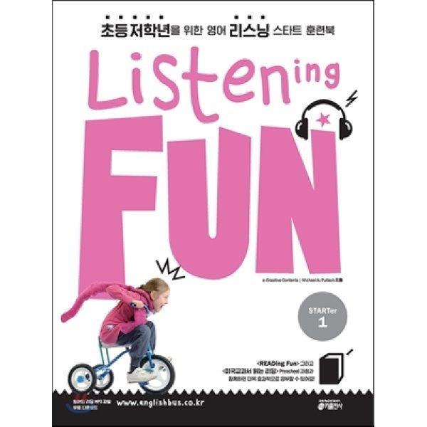 리스닝 펀 Listening Fun Starter 1 : 초등 영어 리스닝 스타트 훈련북  Creative Contents