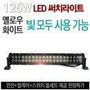 LED써치라이트 126W-4in 옐로우 화이트작업등 차량용