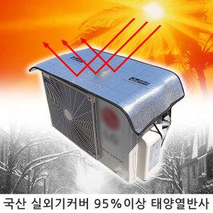 선가드 에어컨실외기커버 기능성 절전커버 8mm 국산