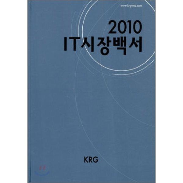 2010 IT 시장백서  편집부