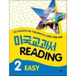 미국교과서 READING EASY 2 : 최신 미국교과서의 핵심 지식을 완벽히 읽고 소화하는 단계별 리딩북...