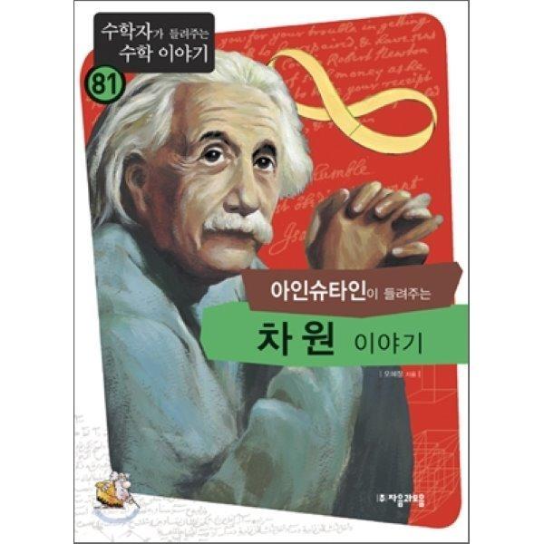 아인슈타인이 들려주는 차원 이야기  오혜정