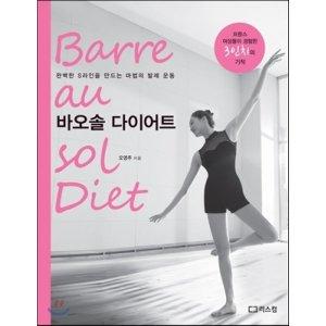 (중고)바오솔 다이어트  : 완벽한 S라인을 만드는 마법의 발레 운동  오영주