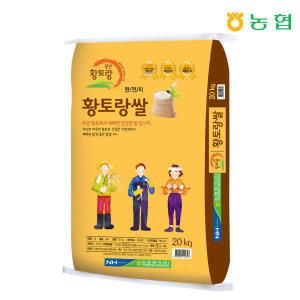 2018년 특등급 일미 무안농협 완전미 황토랑쌀 20kg