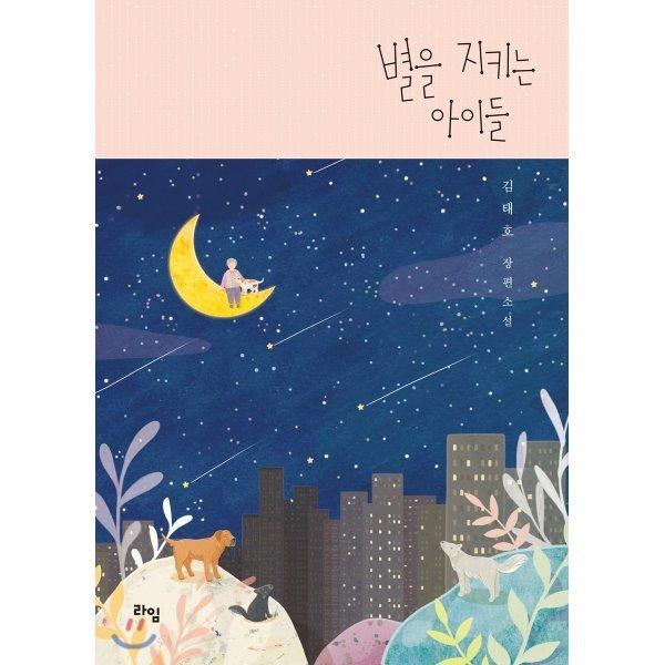 별을 지키는 아이들  김태호