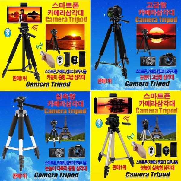 1위삼각대AABB카메라소니캐논니콘 삼성핸드폰모두사용