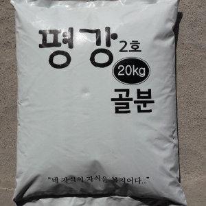 평강골분 20kg 인산칼슘 (공장직판)