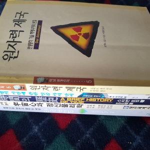 과학 5권/원자력 제국.우주심과 정신물리학외