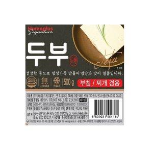 홈플시그니처_겸용두부500G