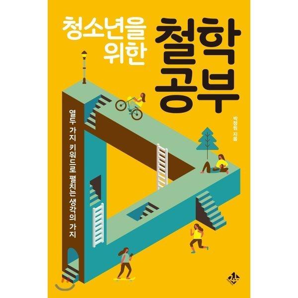 청소년을 위한 철학 공부 : 열두 가지 키워드로 펼치는 생각의 가지  박정원