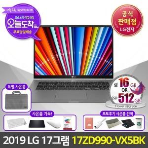 17ZD990-VX5BK LG그램 17인치 2019 노트북 최대 7%할인