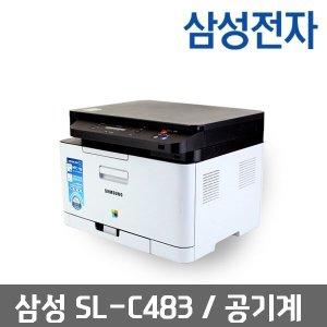 삼성 Sl-C483 컬러레이저 복합기 / 토너없음