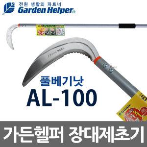 가든헬퍼 장대낫 풀베기낫 (AL-100) /고지낫 긴낫