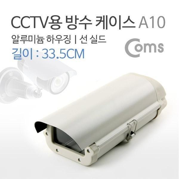 COMS CCTV용 방수케이스/BUA006/A10/알루미늄하우징