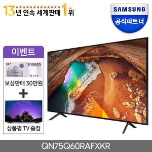 인증점 QLED TV 189cm(75) QN75Q60RAFXKR 스탠드형