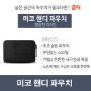 노트북 핸디 파우치 15형 250 G7용 추가구성