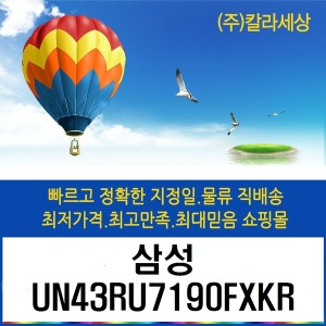 CW . 삼성전자 UN43RU7190FXKR (벽걸이_각도조절)