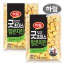 하림 굿초이스 팝콘치킨 1kg 2봉